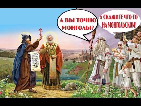 Историческая чушь. Монголы крестители Руси!