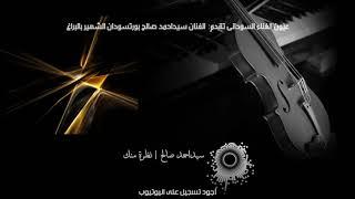 سيداحمد صالح بورتسودان - نظرة منك