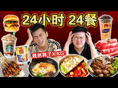 2424...| 24 MEALS In 24 HOURS challenge