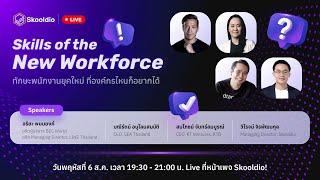 Skills of the New Workforce | ทักษะพนักงานยุคใหม่ ที่องค์กรไหนก็อยากได้