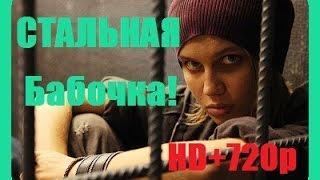 супер фильм ''Стальная Бабочка'' полная версия  бесплатно