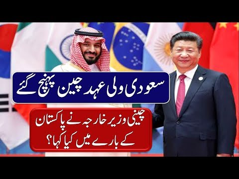 Mohammed Bin Salman Visit to China - Saudi Crown Prince arrives in China In His Asia Tour