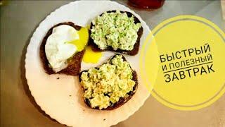 Кухонный влог#2: Бутерброды с авокадо,сливочным сыром и яйцом пашот 🍧🍽☕