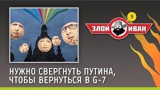 Нужно свергнуть Путина, чтобы вернуться в G 7  Злой Иван №9 с Иваном Победой