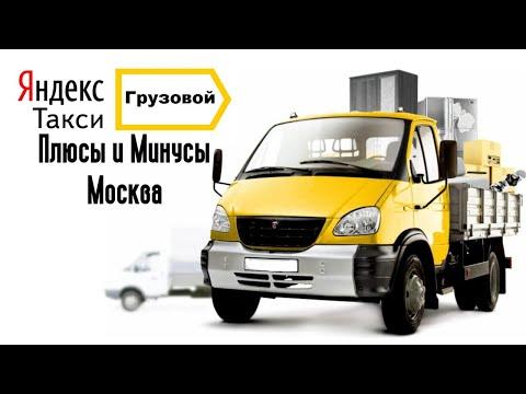 Плюсы и минусы Яндекс грузовой Москва