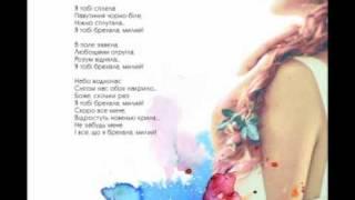 ILLARIA - Відьма
