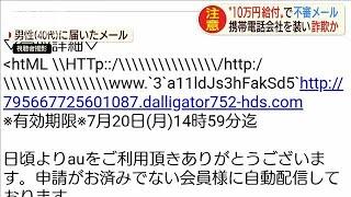 """携帯電話会社を装い""""10万円給付""""不審メールに注意(20/04/22)"""