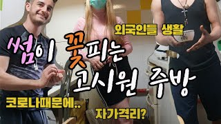 고시원 생활하는 외국인 ( ?로나 한국생활 인터뷰)