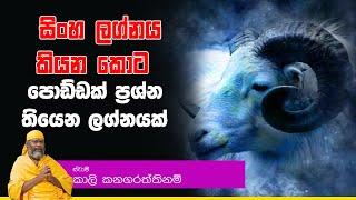 සිංහ ලග්නය කියන කොට පොඩ්ඩක් ප්රශ්න තියෙන ලග්නයක් | Piyum Vila | 09-10-2019 | Siyatha TV Thumbnail