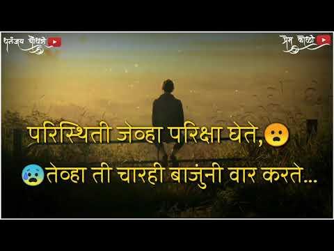 Marathi Status Video | Sad WhatsApp Status ....