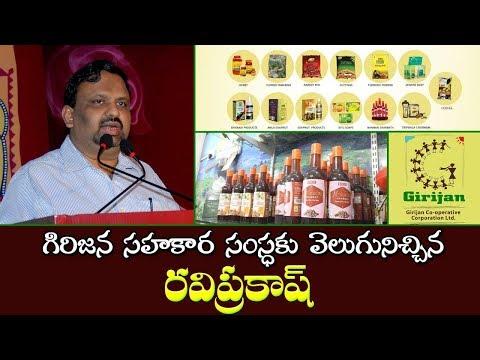 AP Girijan Corporation Success Story II ASPS Raviprakash Tenure II Sunrise Andhra Pradesh
