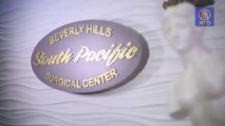 South Pacific Surgery Center 南太平洋外科醫療中心