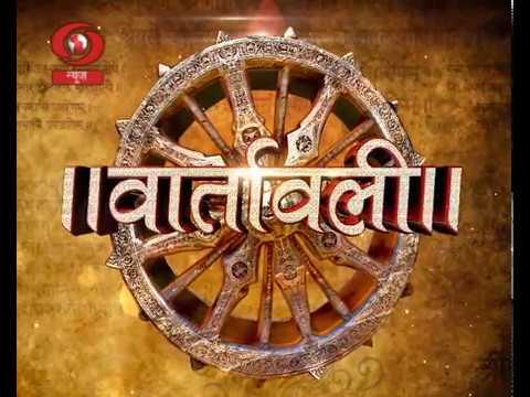 Vaartavali: Weekly Sanskrit Magazine| 18/11/17