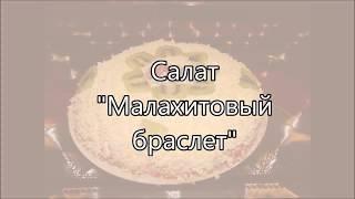 """Салат """"Малахитовый браслет"""""""