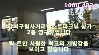 강서구청사거리 넥스트파크뷰 상가 2층 영구 뷰~~