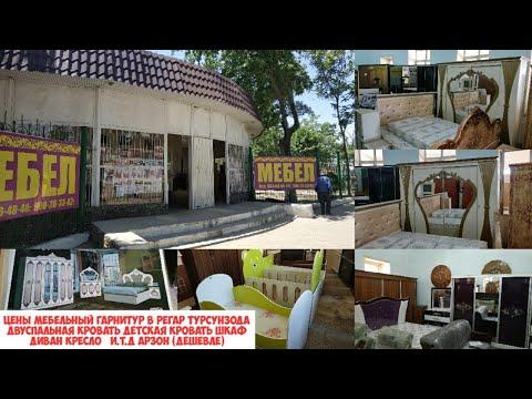 цены мебельный гарнитуры в регар турсунзода двуспальная кровать детская кровать шкаф диван арзон