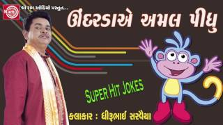 Undare Amal Pidhu ||SuperHit Gujarati Comedy ||Dhirubhai Sarvaiya 2017