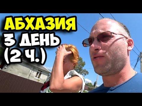 Абхазия || 3 день 2 часть || Ольга показала то, что нельзя показывать || Новое место для обеда 2019