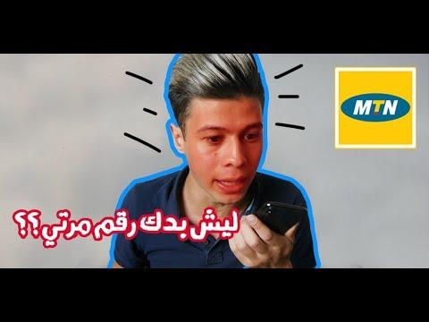موظف شركة MTN طلب رقم مرتي || جن الزلما اخر الشي 😂