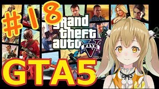 【GTA5】Grand Theft Auto Vでカチこむウサギ #18【因幡はねる / あにまーれ】