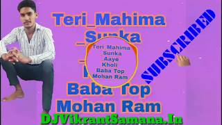 Dj Remix.Teri_Mahima_Sunka_Mohan Ram Bajan Top Vibration Mix Songs DJ Vikrant Samana.In