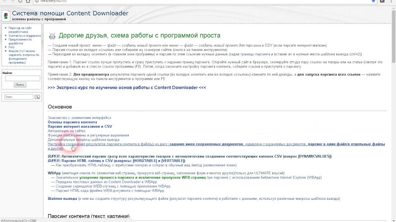 Content Downloader (парсинг характеристик товаров из XML)