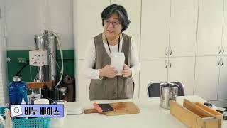 [개똥쑥비누 만들기, 천연재료 쑥으로 만든 비누세안으로…