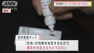 抗体検査キットでコロナ判定できません 消費者庁(2020年12月25日) - YouTube