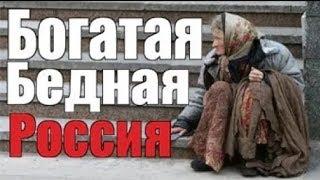 Чем недовольны бедные в России?