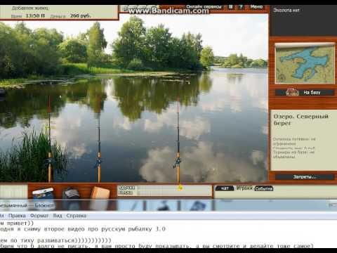 Русская рыбалка 2 серия обзор 1
