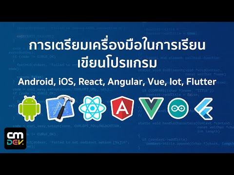 การเตรียมเครื่องมือ ในการเรียนเขียนโปรแกรม Android, iOS, React, Angular, Vue, Iot, Flutter...