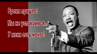 """Мартин Лютер Кинг """"У меня есть мечта"""" (полностью)"""