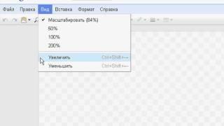 Пункты меню рисунка в Google Docs (24/56)