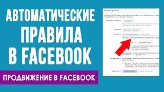 Автоматические правила для рекламных кампаний в Facebook