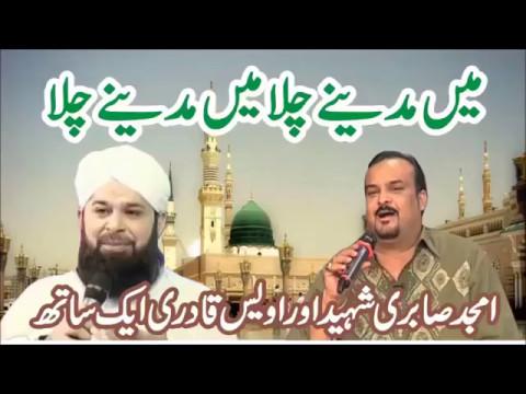 Beautiful Naat Sharif By Amjad Sabri And Owais Qadri   Mai Madina Chala