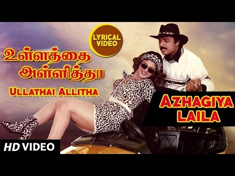 Azhagiya laila Lyrical Video Song || Ullathai Allitha | Karthik, Goundumani, Ramba | Tamil Songs