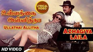 T-series tamil presents azhagiya laila song from latest movie ullathai allitha starring karthik,goundumani, ramba. subscribe us: http://bit.ly/subscrib...