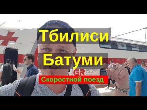 Скоростной поезд Тбилиси Батуми, цена на жд билет и расписание на электричку до Батуми.