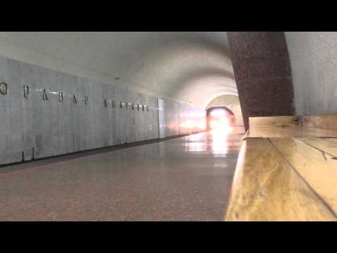 Yerevan metro Ереван метро Երևան մետրո.