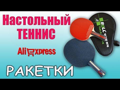 Настольный теннис. Ракетки с Aliexpress. Unboxing