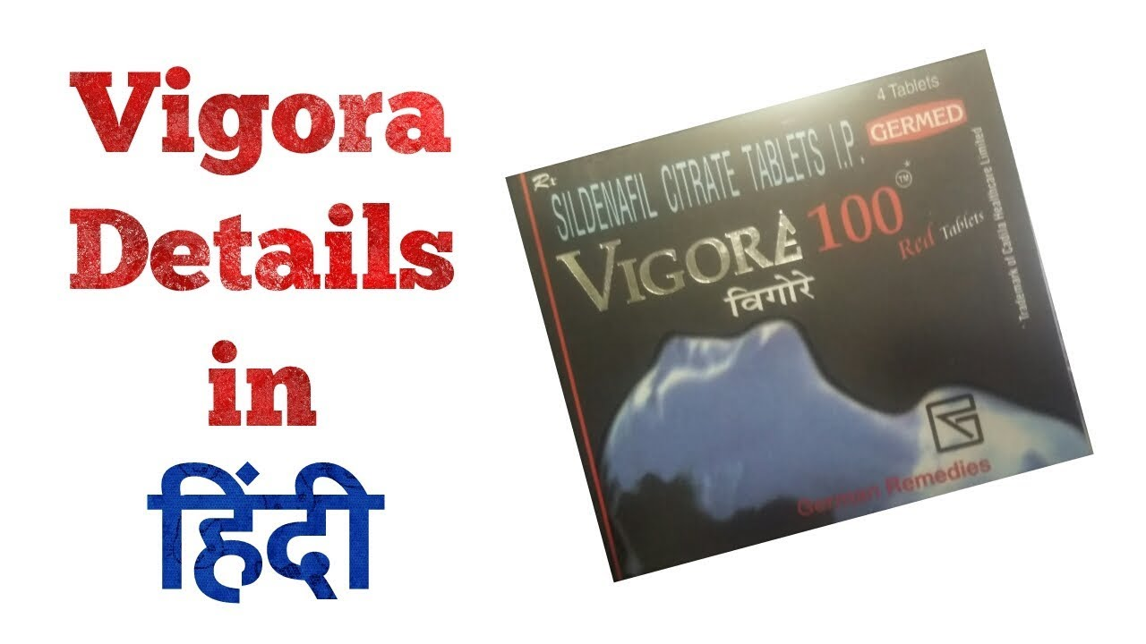Vigora Details in Hindi