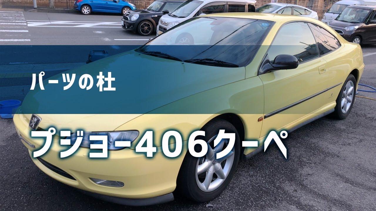 【パーツの杜】プジョー406クーペ
