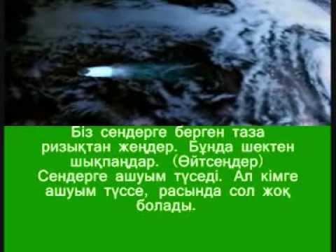 фразеологизмов на казахском языке
