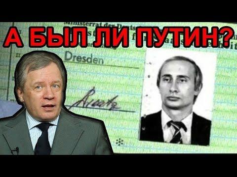 Служил ли Путин