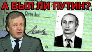 Служил ли Путин в Штази / Аарне Веедла