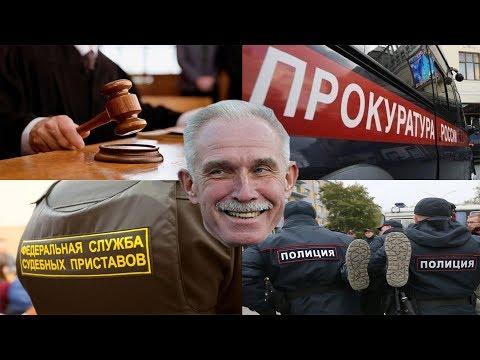 """Козыри"" Морозова - суд, полиция, приставы и прокуратура?"
