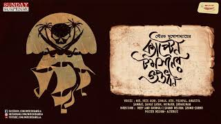 Sunday Suspense | Captain Thompson-er Guptadhan | Sourav Mukhopadhyay | Mirchi Bangla