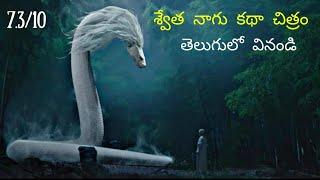 శ్వేత నాగు కథా చిత్రం l White Snake Movie Explained Telugu
