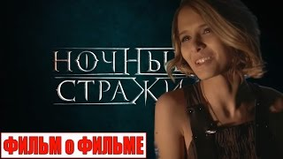 """Ночные Стражи [2016] Фильм о Фильме """"Трюки"""""""