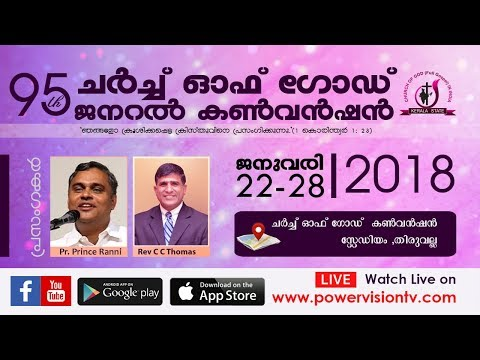 Church Of God (Full Gospel) General Convention 2018 | Thiruvalla | 22.01.2018